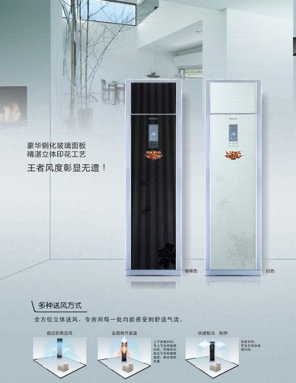 王者风度两款空调机型技术参数表高清图片